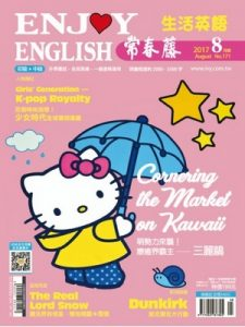 Ivy League Enjoy English Issue 171 – August, 2017 [PDF]