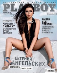Playboy Ukraine – January-February, 2017 [PDF]