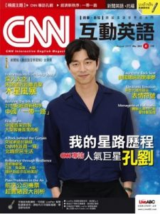 CNN – Issue 203 – August, 2017 [PDF]