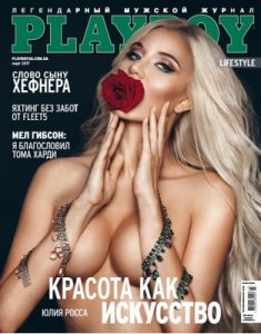 Playboy Ukraine – March, 2017 [PDF]