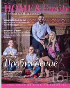 Home Family 3 – Mart, 2017 [PDF]
