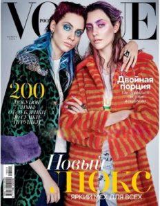 Vogue Россия №11 ноябрь, 2016 [PDF]
