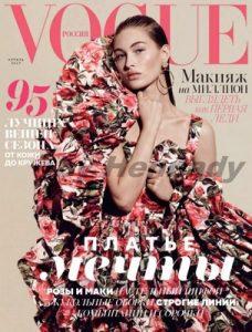 Vogue (№4 апрель 2017) [PDF]