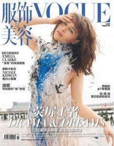 Vogue China – August, 2017 [PDF]