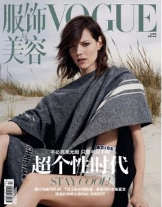 Vogue China – July, 2017 [PDF]