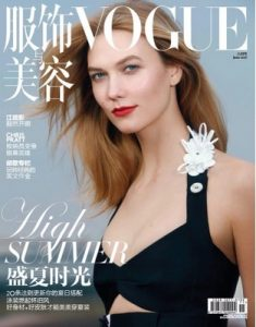 Vogue China – June, 2017 [PDF]