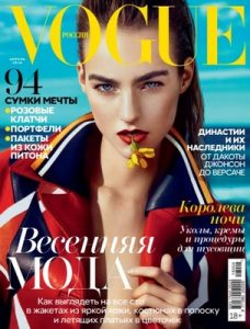 Vogue Russia – April, 2016 [PDF]