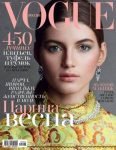 Vogue Russia – Mart, 2015 [PDF]