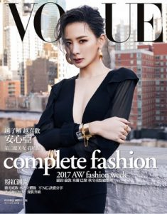 Vogue Taiwan Issue 247 April, 2017 [PDF]