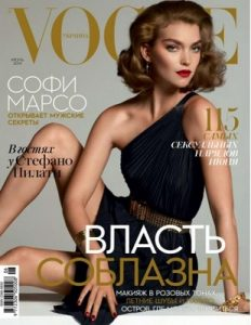 Vogue Ukraine – Iyun, 2014 [PDF]