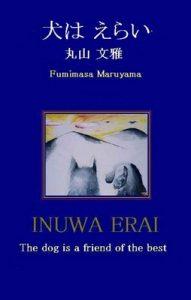inuwaerai Inutotabisuru Ginsei – Maruyama Fumimasa [ePub & Kindle] [Japanese]