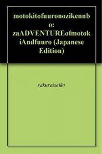 motokitofuuronozikennbo: zaADVENTUREofmotokiAndfuuro – sakuraiseiko [ePub & Kindle] [Japanese]