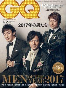 GQ Japan – January-February, 2018 [PDF]