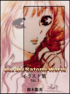 suzuki satomi world: Irasutoshu no1 – Suzuki Satomi [ePub & Kindle] [Japanese]