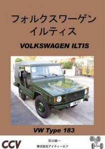 Volkswagen Iltis Cross Country Vehicle – Ishikawa Yuichi, Morita Youji [ePub & Kindle] [Japanese]