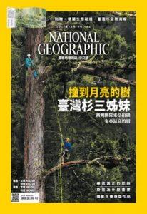 National Geographic Taiwan 國家地理雜誌中文版 – 十二月, 2017 [PDF]