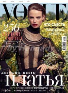 Vogue (№8 август, 2017) [PDF]