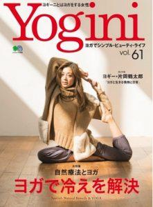 Yogini ヨギーニ – 11月, 2017 [PDF]