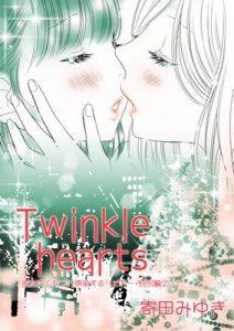 Twinkle hearts kanojonokuchizuke kansensururibido (yuri manga) – yoritamiyuki [ePub & Kindle] [Japanese]