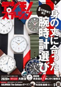デジモノステーション 2017年03月号 [Digimono Station 2017-03] [PDF]