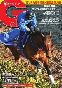 週刊Gallop(ギャロップ) 2017年03月19日号 [PDF]