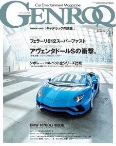 GENROQ (ゲンロク) 2017年04月号 [PDF]