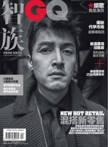 GQ China – April, 2017 [PDF]