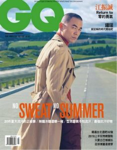 GQ China – July, 2018 [PDF]