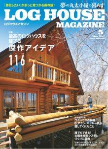 LOG HOUSE MAGAZINE(ログハウスマガジン) 2017年05月号 [PDF]