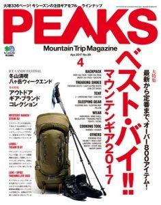 PEAKS (ピークス) 2017年04月号 [PDF]