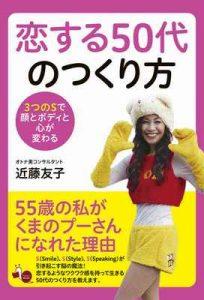 koisuru 50dai no tukurikata: 3tunoS de kao to kokoro ga kawaru – Tomoko Kondo, Keiko Sobajima [ePub & Kindle] [Japanese]