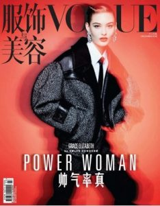 Vogue Clothing & Beauty – December, 2018 [PDF]