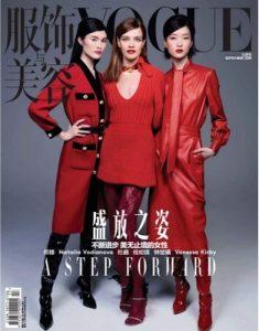 Vogue 服饰与美容 – 八月, 2019 [PDF]