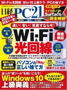 日経PC21 – 3月 2020 [PDF]
