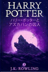 ハリー・ポッターとアズカバンの囚人: Harry Potter and the Prisoner of Azkaban ハリー・ポッタ (Harry Potter) – J.K. Rowling, Yuko Matsuoka [ePub & Kindle] [Japanese]