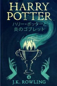 ハリー・ポッターと炎のゴブレット: Harry Potter and the Goblet of Fire ハリー・ポッタ (Harry Potter) – J.K. Rowling, Yuko Matsuoka [ePub & Kindle] [Japanese]