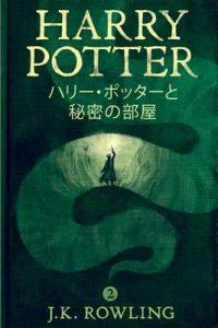 ハリー・ポッターと秘密の部屋: Harry Potter and the Chamber of Secrets ハリー・ポッタ (Harry Potter) – J.K. Rowling, Yuko Matsuoka [ePub & Kindle] [Japanese]