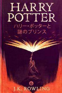 ハリー・ポッターと謎のプリンス – Harry Potter and the Half-Blood Prince ハリー・ポッタ (Harry Potter) – J.K. Rowling, Yuko Matsuoka [ePub & Kindle] [Japanese]